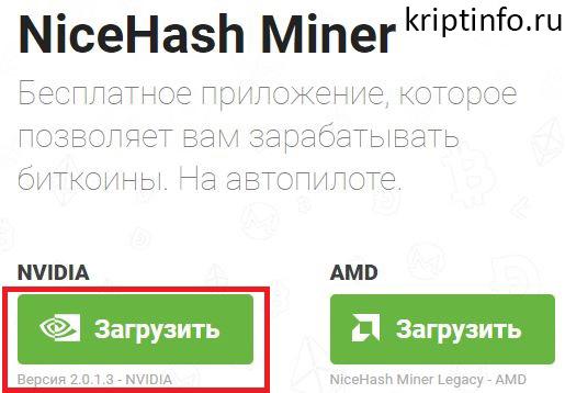 Скачать NiceHash Miner NVIDIA