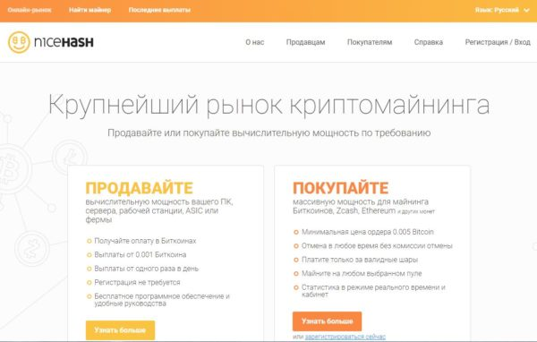 nicehash Регистрация биткоин адреса