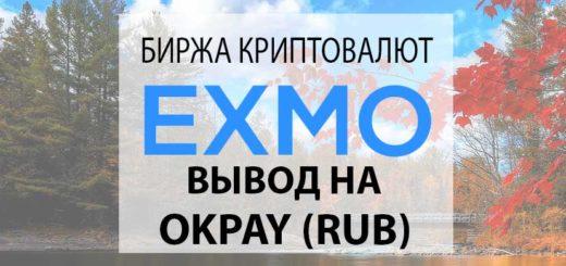 вывод рублей на Okpay