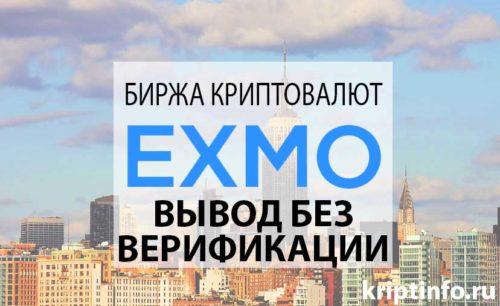 Вывод средств с EXMO без верификации