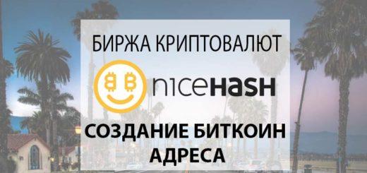 Создание биткоин адреса nicehash miner
