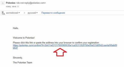 Как зарегистрироваться на бирже Poloniex