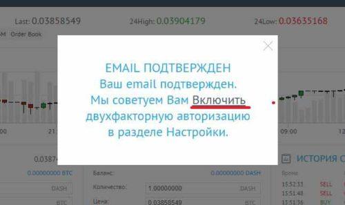 Регистрация на YoBit
