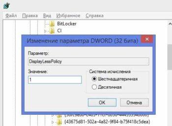Код 43. Regedit. Создание Dword. Изменение параметров