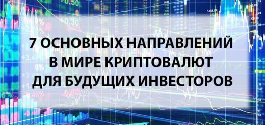 7 Основных направлений в мире криптовалют для будущих инвесторов