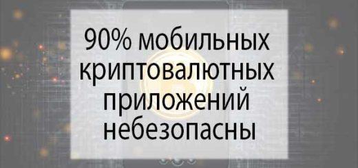 90% мобильных криптовалютных приложений небезопасны