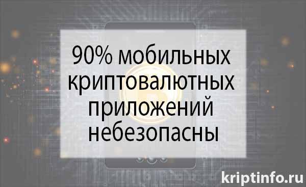 Криптовалютные приложения опасны! Кража криптовалюты