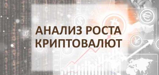 Анализ роста криптовалют