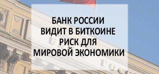 Банк России видит в Биткоине риск для мировой экономики