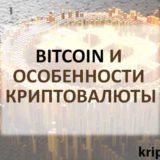 Bitcoin и особенности Криптовалюты