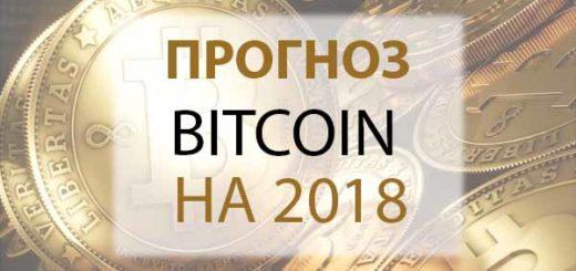 Bitcoin на 2018