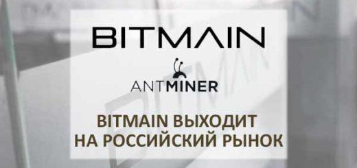 Bitmain выходит на российский рынок