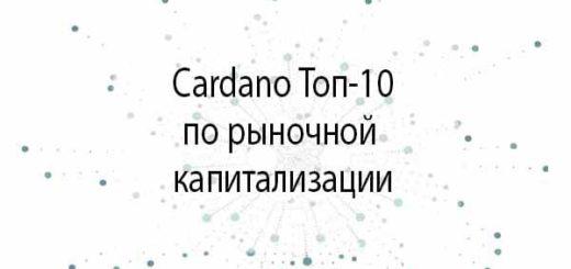 Cardano ворвалась в Топ-10 криптовалют по рыночной капитализации