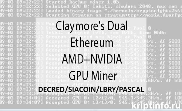 Claymore's Dual Ethereum AMD+NVIDIA GPU Miner