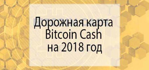 Дорожная карта Bitcoin Cash на 2018
