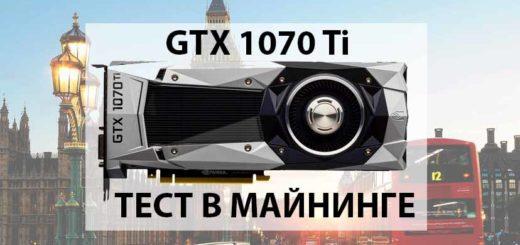 GTX 1070 Ti тест в майнинге хешрейт