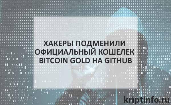 Хакеры подменили кошелек Bitcoin Gold на GitHub