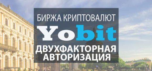 Как включить двухфакторную авторизацию на бирже YoBit