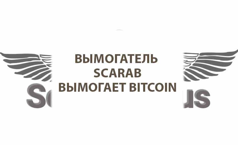 На Украине помощью вируса Scarab у пользователей вымогают Bitcoin