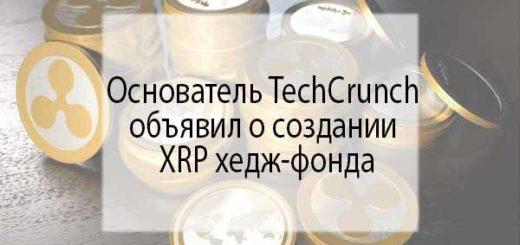 Основатель TechCrunch объявил о создании XRP хедж-фонда