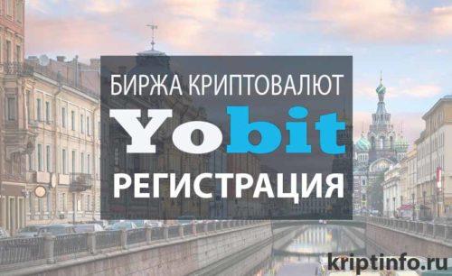 Регистрация на бирже YoBit Net