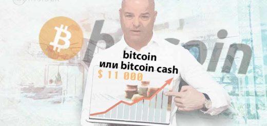 Ронни Моас о Bitcoin и Bitcoin Cash