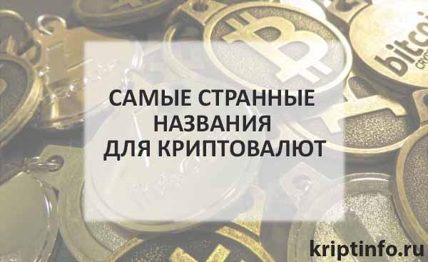 Самые странные названия для криптовалют