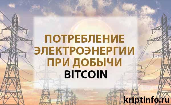 Сколько потребляет электроэнергии добыча Bitcoin