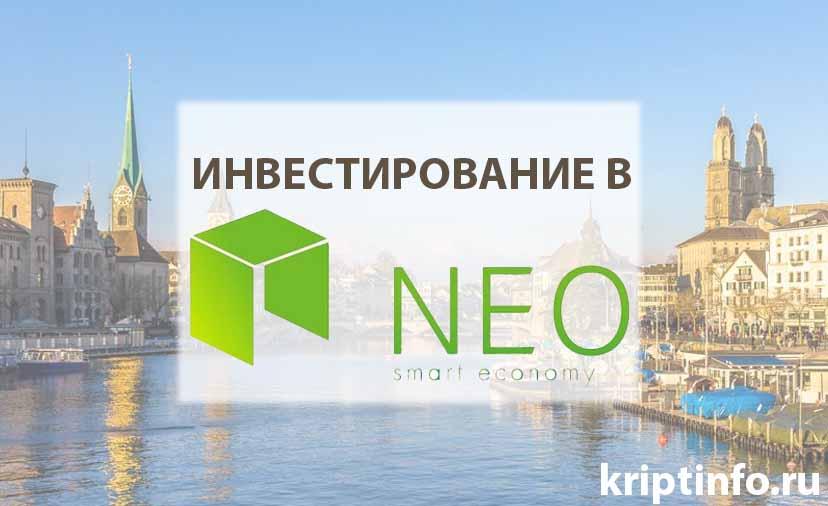 Стоит ли вкладывать в криптовалюту NEO