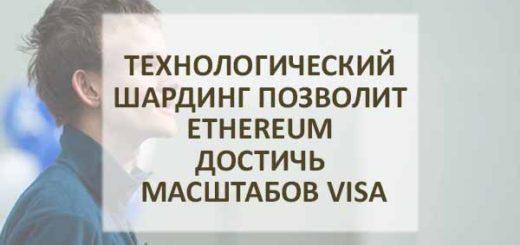 Технологический шардинг позволит Ethereum достичь масштабов Visa