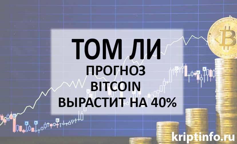 Том Ли сделал прогноз о том, что в следующем году Биткоин вырастит на 40%