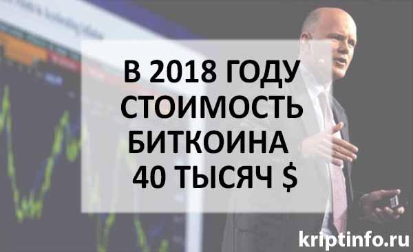 В 2018 году стоимость биткоина может составить 40 тысяч долларов
