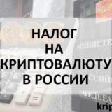 В России майнинг может попасть под налогооблажение