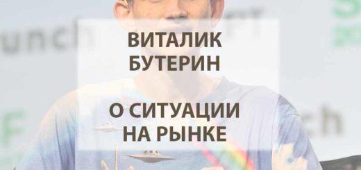 Виталик Бутерин поделился своим пониманием текущей ситуации на рынке