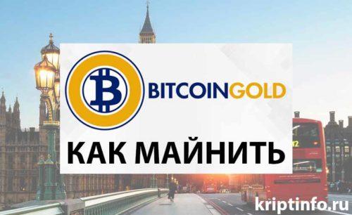 bitcoin gold как майнить