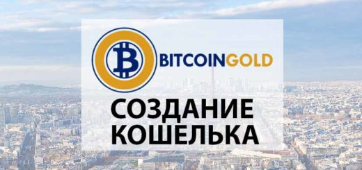btg создание bitcoin gold кошелька