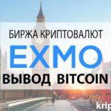 Выводим биткоин с биржи EXMO