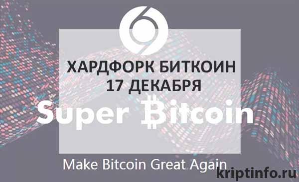 хардфорк сети биткоин состоится уже 17 декабря