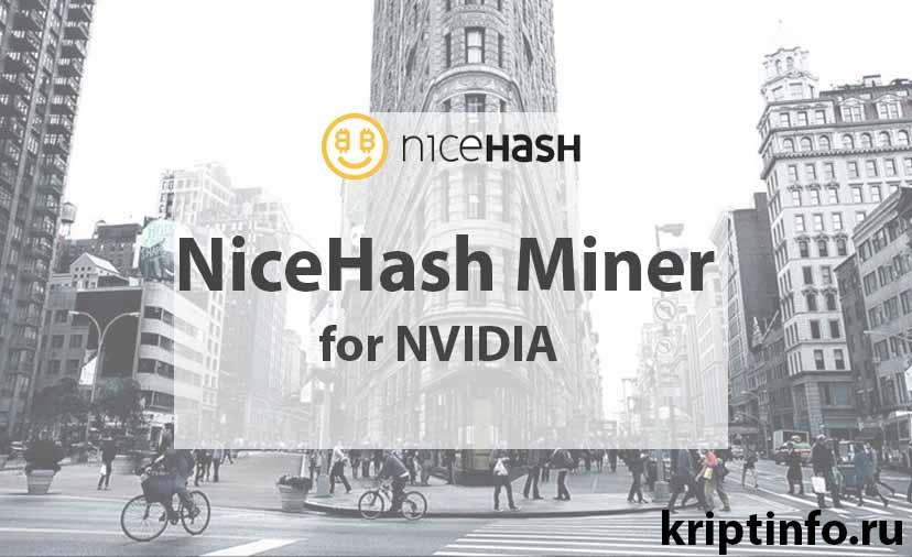 nicehash miner скачать последнюю версию
