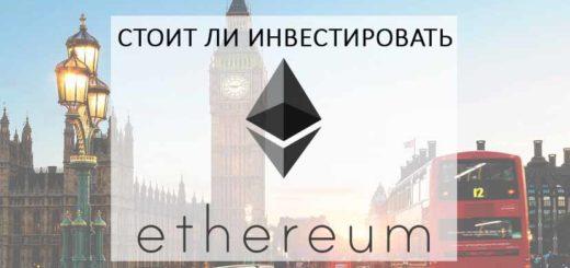 стоит ли инвестировать в Ethereum