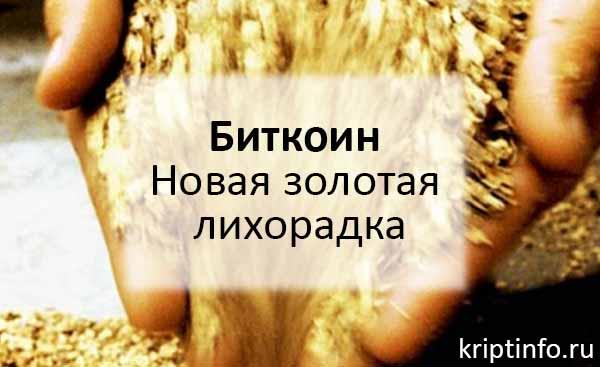 Биткоин Новая золотая лихорад1ка