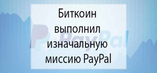Биткоин выполнил изначальную миссию PayPal