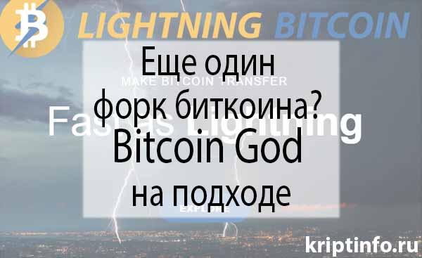 Еще один форк биткоина Bitcoin God на подходе