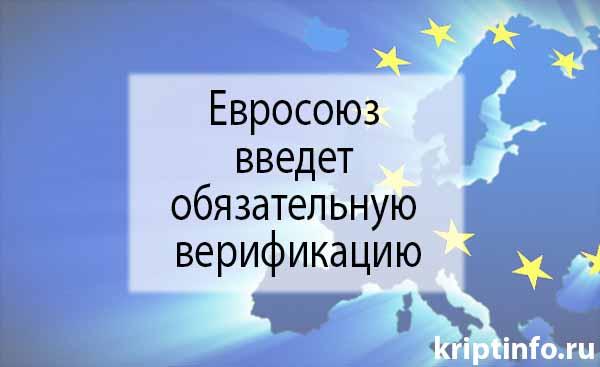 Евросоюз введет обязательную верификацию