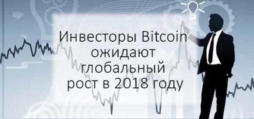Инвесторы Bitcoin ожидают глобальный рост в 2018 году