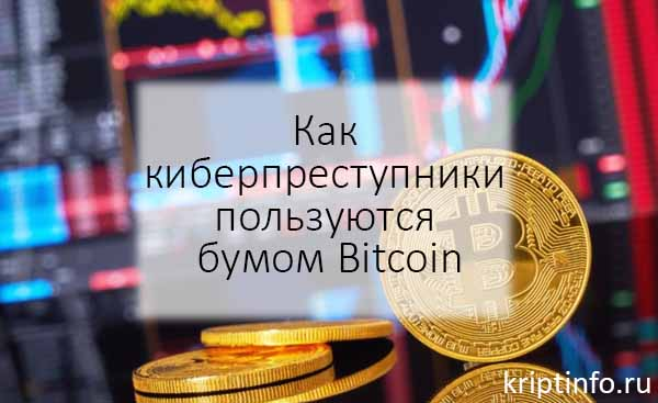 Как киберпреступники пользуются бумом Bitcoin