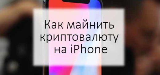 Как майнить криптовалюту на iPhone