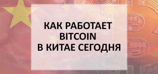 Как работает Bitcoin в Китае сегодня