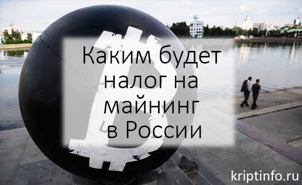 Каким будет налог на майнинг в России