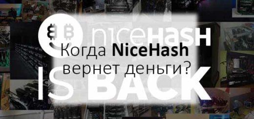 Когда NiceHash вернет деньги?